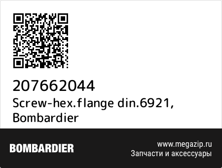 Screw-hex.flange din.6921, Bombardier 207662044 запчасти oem