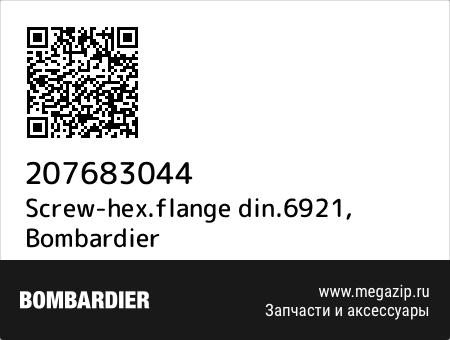 Screw-hex.flange din.6921, Bombardier 207683044 запчасти oem