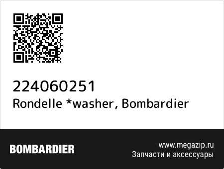 Rondelle *washer, Bombardier 224060251 запчасти oem