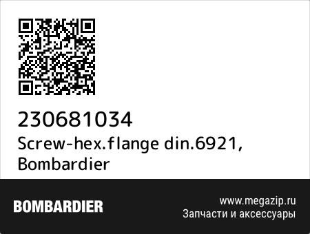 Screw-hex.flange din.6921, Bombardier 230681034 запчасти oem
