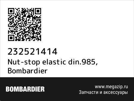 Nut-stop elastic din.985, Bombardier 232521414 запчасти oem