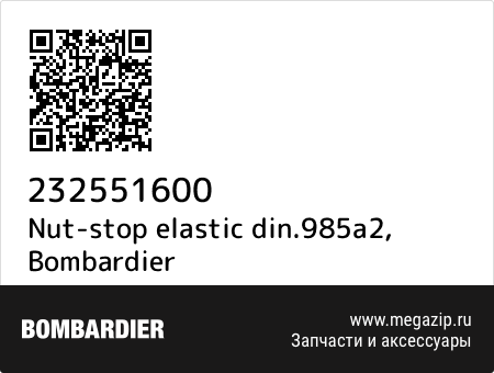 Nut-stop elastic din.985a2, Bombardier 232551600 запчасти oem