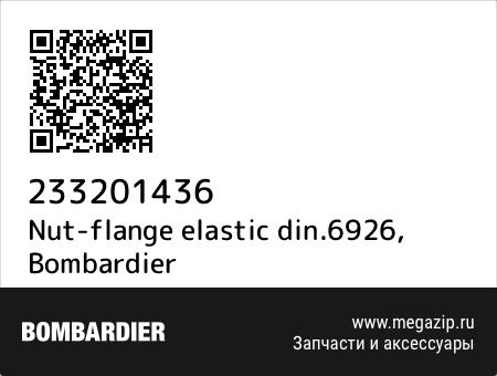 Nut-flange elastic din.6926, Bombardier 233201436 запчасти oem