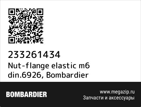 Nut-flange elastic m6 din.6926, Bombardier 233261434 запчасти oem