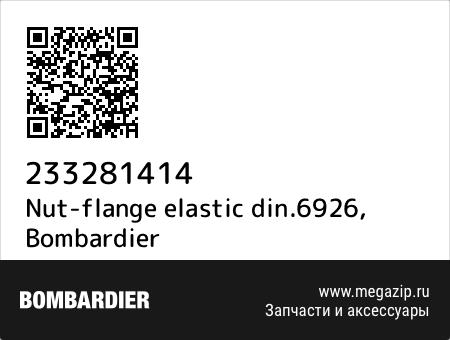 Nut-flange elastic din.6926, Bombardier 233281414 запчасти oem