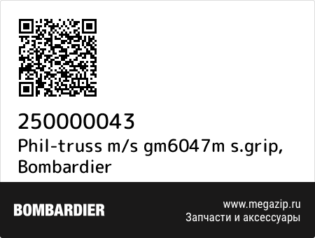 Phil-truss m/s gm6047m s.grip, Bombardier 250000043 запчасти oem