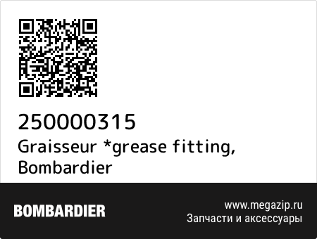 Graisseur *grease fitting, Bombardier 250000315 запчасти oem