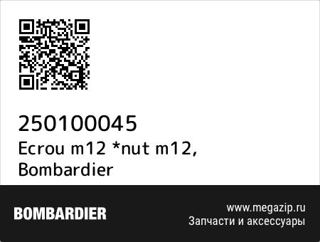 Ecrou m12 *nut m12, Bombardier 250100045 запчасти oem