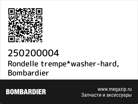 Rondelle trempe*washer-hard, Bombardier 250200004 запчасти oem