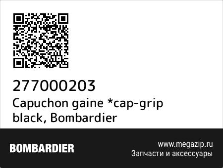 Capuchon gaine *cap-grip black, Bombardier 277000203 запчасти oem