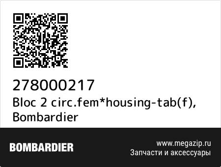 Bloc 2 circ.fem*housing-tab(f), Bombardier 278000217 запчасти oem
