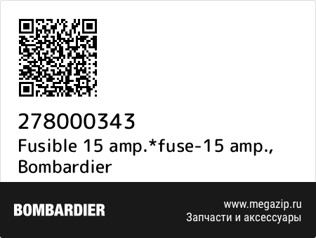 Fusible 15 amp.*fuse-15 amp., Bombardier 278000343 запчасти oem