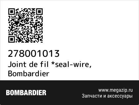 Joint de fil *seal-wire, Bombardier 278001013 запчасти oem