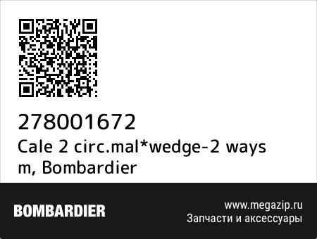 Cale 2 circ.mal*wedge-2 ways m, Bombardier 278001672 запчасти oem