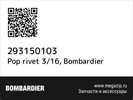 Pop rivet 3/16, Bombardier 293150103 запчасти oem