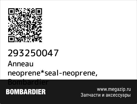 Anneau neoprene*seal-neoprene, Bombardier 293250047 запчасти oem
