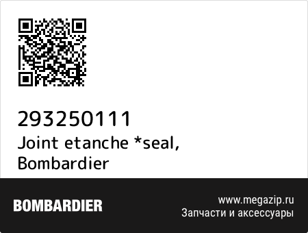 Joint etanche *seal, Bombardier 293250111 запчасти oem