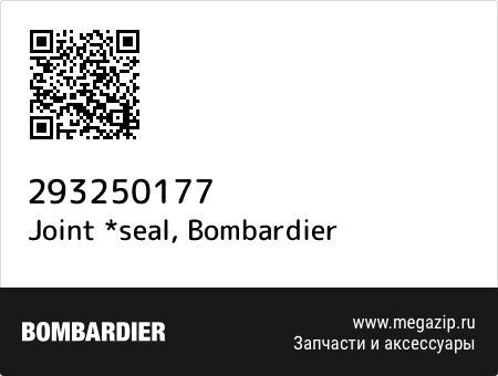 Joint *seal, Bombardier 293250177 запчасти oem