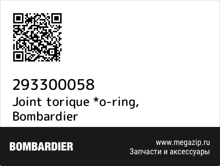 Joint torique *o-ring, Bombardier 293300058 запчасти oem