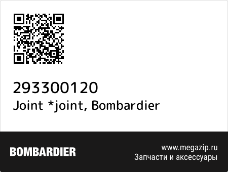Joint *joint, Bombardier 293300120 запчасти oem