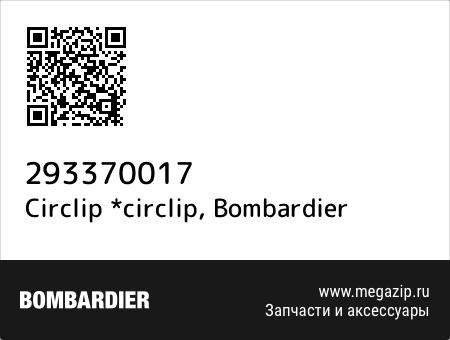 Circlip *circlip, Bombardier 293370017 запчасти oem