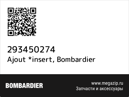 Ajout *insert, Bombardier 293450274 запчасти oem