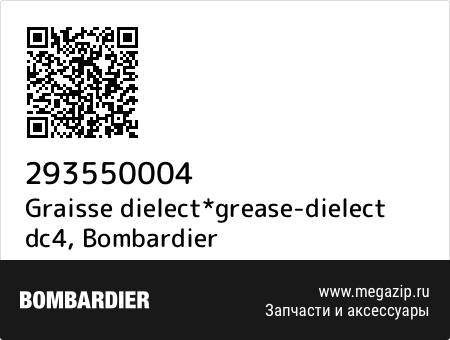 Graisse dielect*grease-dielect dc4, Bombardier 293550004 запчасти oem