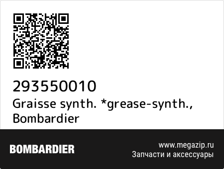 Graisse synth. *grease-synth., Bombardier 293550010 запчасти oem