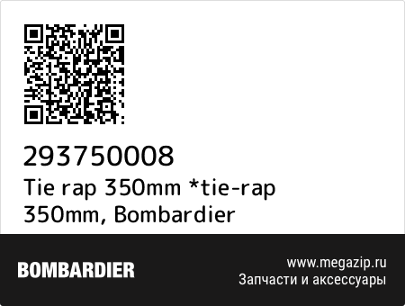 Tie rap 350mm *tie-rap 350mm, Bombardier 293750008 запчасти oem