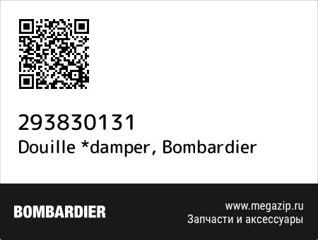 Douille *damper, Bombardier 293830131 запчасти oem
