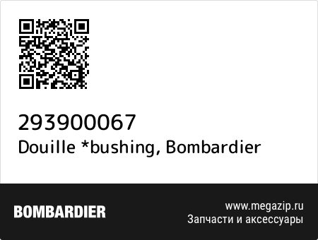 Douille *bushing, Bombardier 293900067 запчасти oem