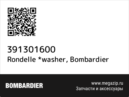 Rondelle *washer, Bombardier 391301600 запчасти oem