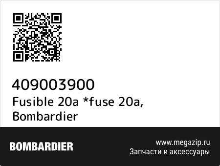 Fusible 20a *fuse 20a, Bombardier 409003900 запчасти oem