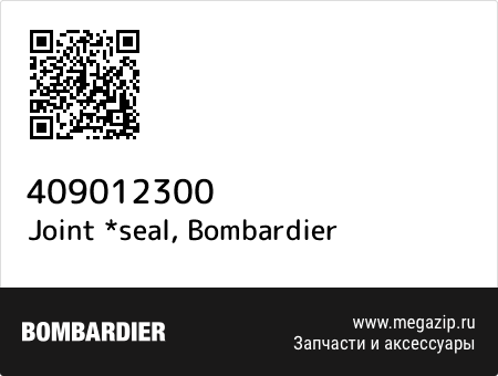 Joint *seal, Bombardier 409012300 запчасти oem