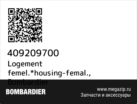 Logement femel.*housing-femal., Bombardier 409209700 запчасти oem