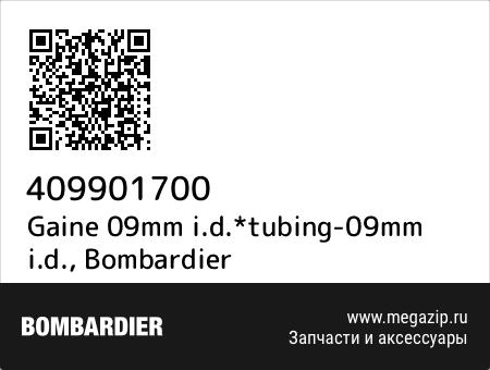 Gaine 09mm i.d.*tubing-09mm i.d., Bombardier 409901700 запчасти oem