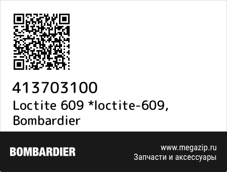 Loctite 609 *loctite-609, Bombardier 413703100 запчасти oem
