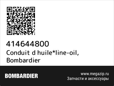 Conduit d huile*line-oil, Bombardier 414644800 запчасти oem