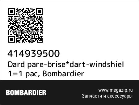 Dard pare-brise*dart-windshiel 1=1 pac, Bombardier 414939500 запчасти oem