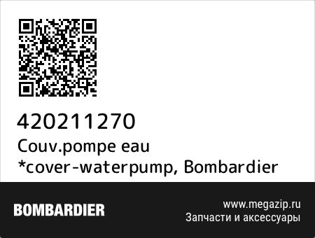 Couv.pompe eau *cover-waterpump, Bombardier 420211270 запчасти oem