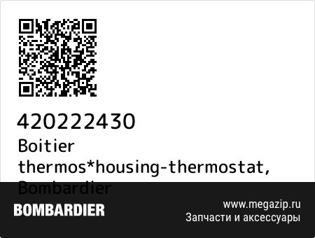 Boitier thermos*housing-thermostat, Bombardier 420222430 запчасти oem