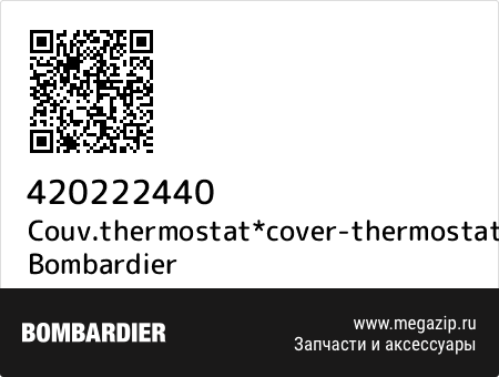 Couv.thermostat*cover-thermostat, Bombardier 420222440 запчасти oem