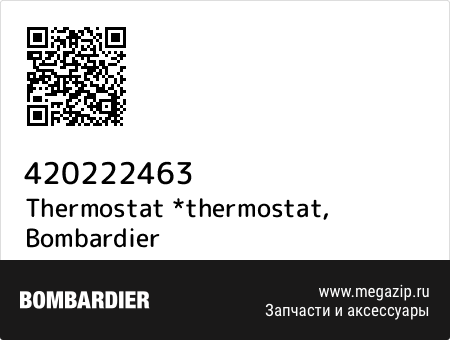 Thermostat *thermostat, Bombardier 420222463 запчасти oem