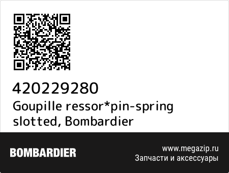 Goupille ressor*pin-spring slotted, Bombardier 420229280 запчасти oem