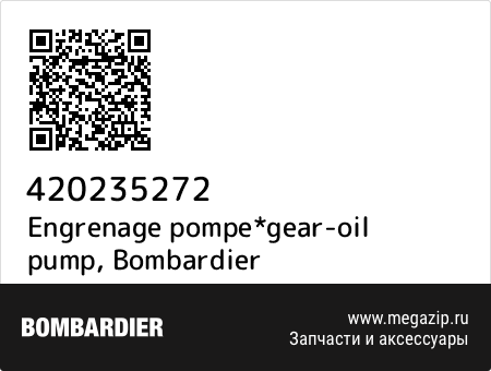 Engrenage pompe*gear-oil pump, Bombardier 420235272 запчасти oem