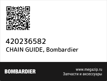 CHAIN GUIDE, Bombardier 420236582 запчасти oem
