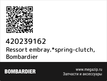 Ressort embray.*spring-clutch, Bombardier 420239162 запчасти oem