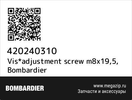Vis*adjustment screw m8x19,5, Bombardier 420240310 запчасти oem