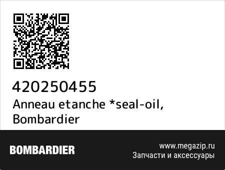 Anneau etanche *seal-oil, Bombardier 420250455 запчасти oem