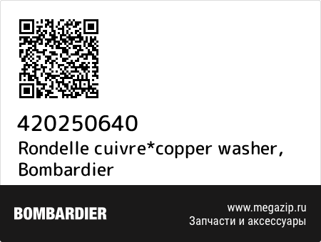 Rondelle cuivre*copper washer, Bombardier 420250640 запчасти oem